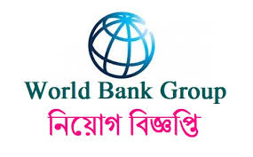 My logo : World Bank Recruitment Portal